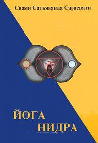 йога нидра книга