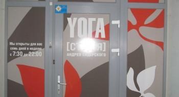 йога студия сидерсого