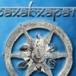 Махабахарата (аудиокнига)