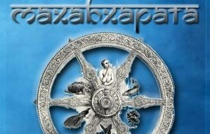 махабхарата аудиокнига