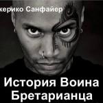 Джерико Санфайер «История воина бретарианца»