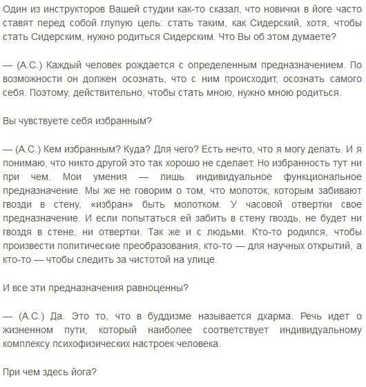 Интервью с Андреем Сидерским1