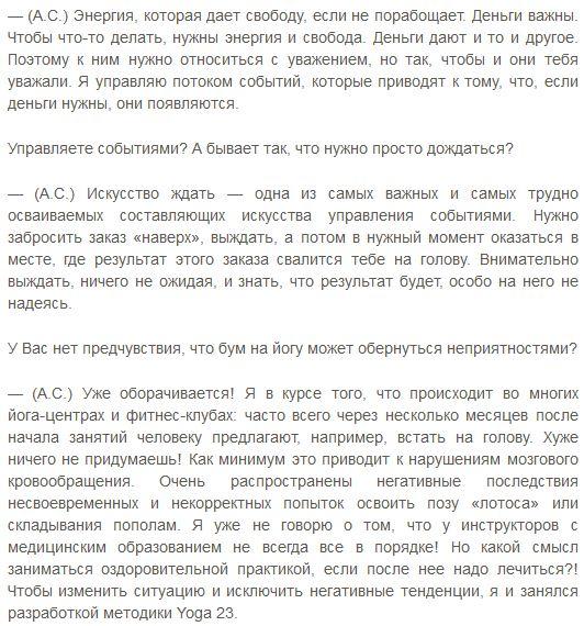 Интервью с Андреем Сидерским10