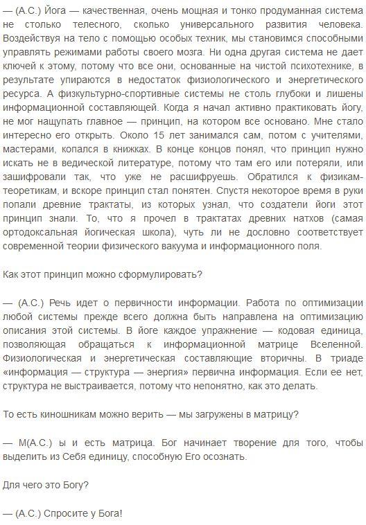 Интервью с Андреем Сидерским2