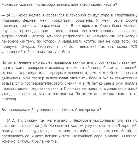 Интервью с Андреем Сидерским3