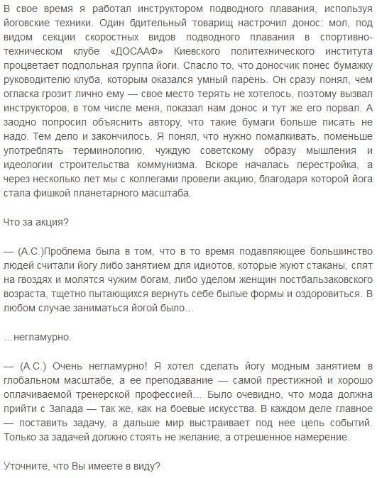 Интервью с Андреем Сидерским4
