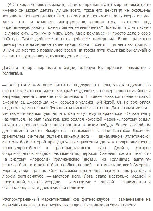 Интервью с Андреем Сидерским5