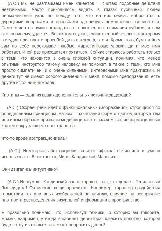Интервью с Андреем Сидерским6