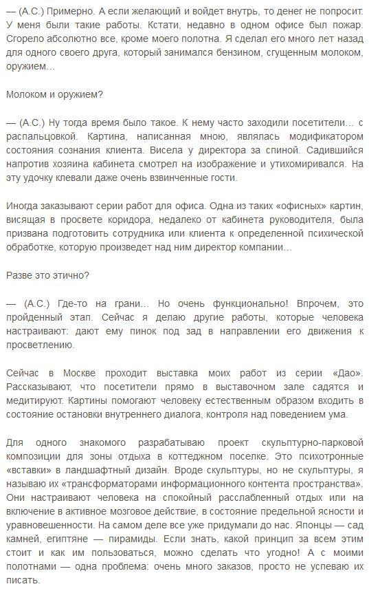 Интервью с Андреем Сидерским7
