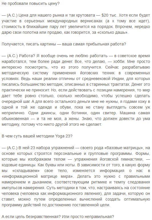 Интервью с Андреем Сидерским8