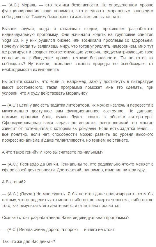 Интервью с Андреем Сидерским9
