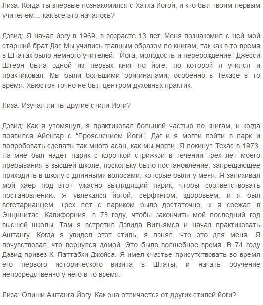 Интервью с Дэвидом Свенсоном