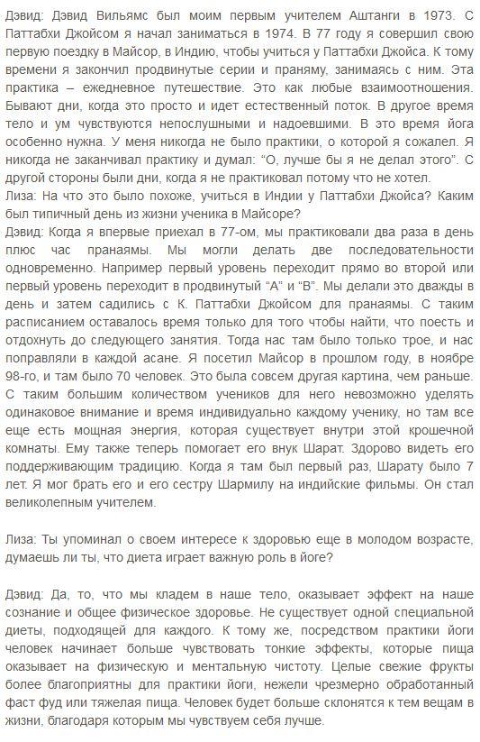 Интервью с Дэвидом Свенсоном3