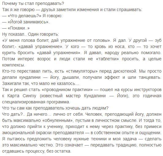 Интервью с Сергеем Литау