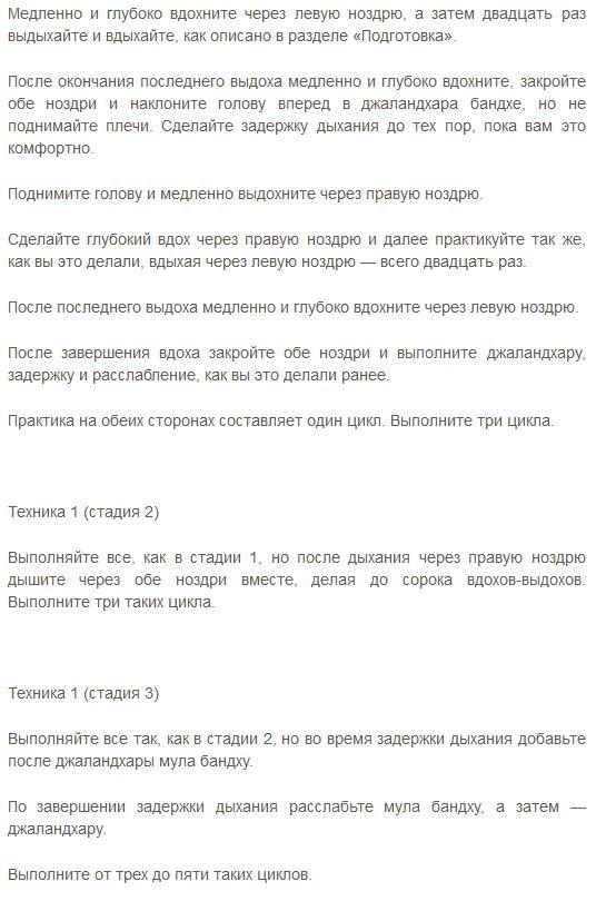 бхастрика текст3