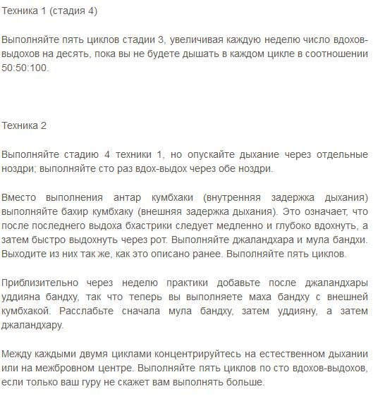 бхастрика текст4