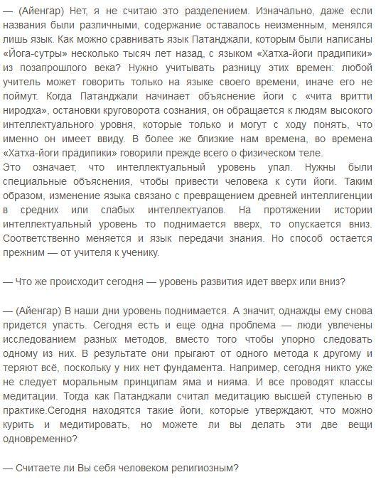 интервью с б.к.с айенгаром1
