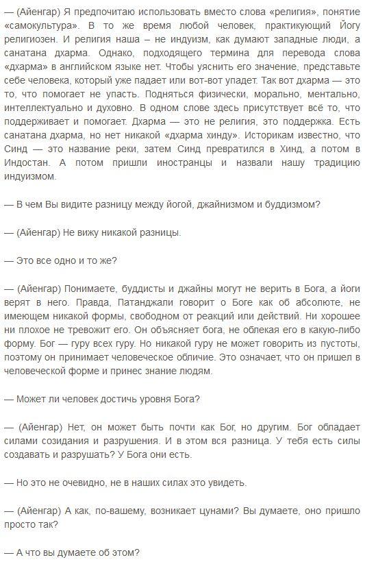 интервью с б.к.с айенгаром