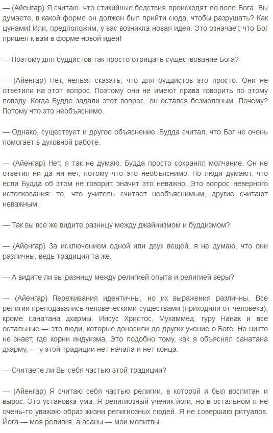 интервью с б.к.с айенгаром3