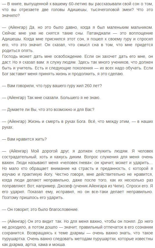 интервью с б.к.с айенгаром4