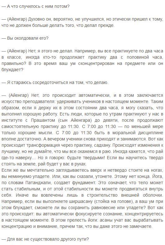 интервью с б.к.с айенгаром6