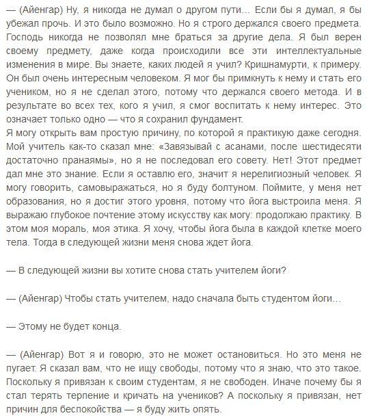 интервью с б.к.с айенгаром7
