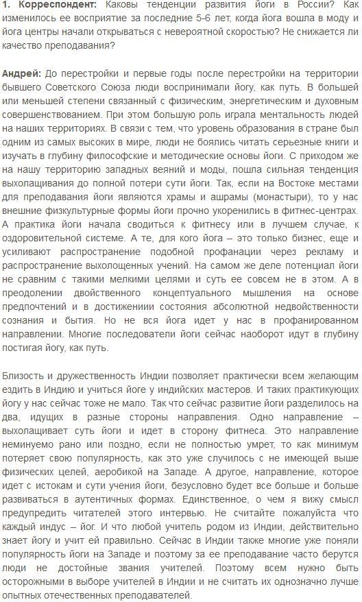 Интервью с Андреем Лаппой1