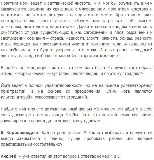 Интервью с Андреем Лаппой10