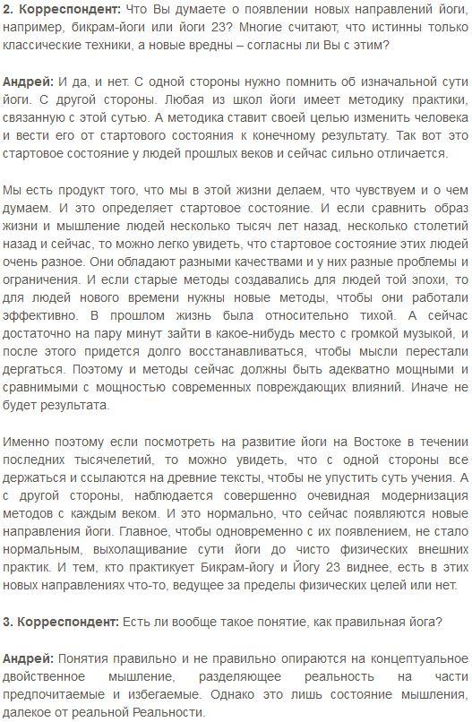 Интервью с Андреем Лаппой2