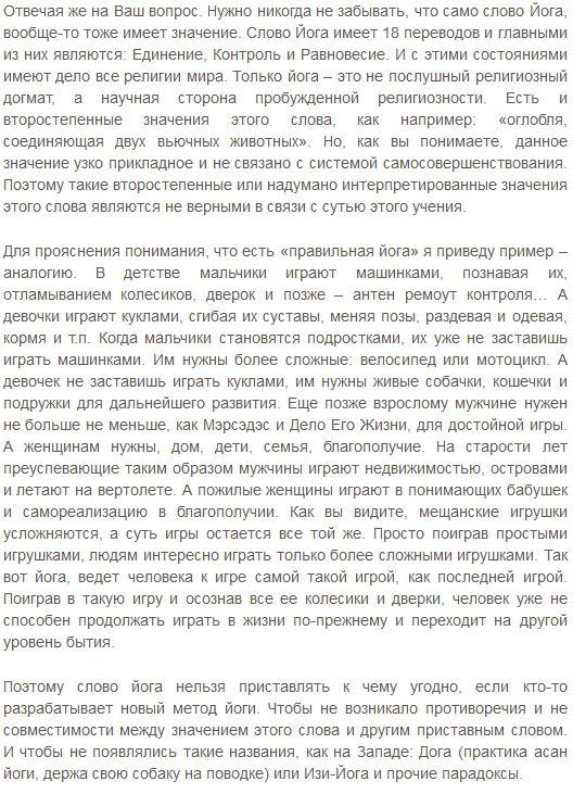 Интервью с Андреем Лаппой3