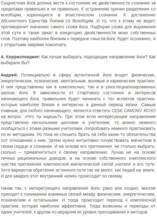 Интервью с Андреем Лаппой4
