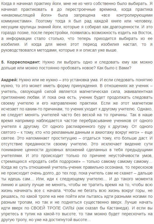 Интервью с Андреем Лаппой5