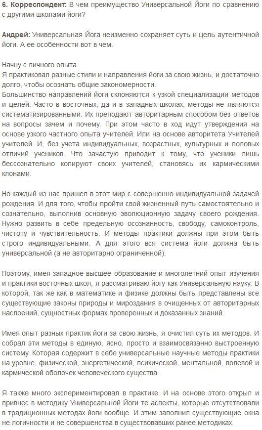 Интервью с Андреем Лаппой6