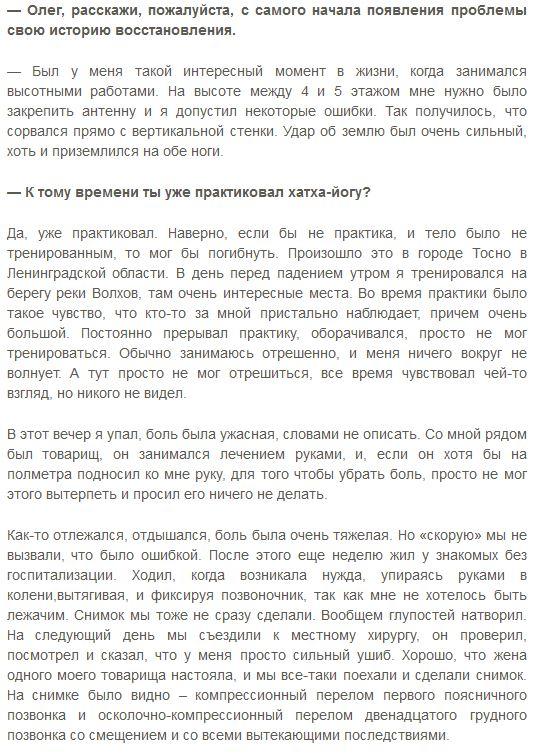 Интервью с Олегом Линихом