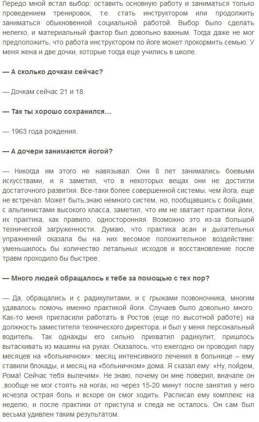 Интервью с Олегом Линихом4