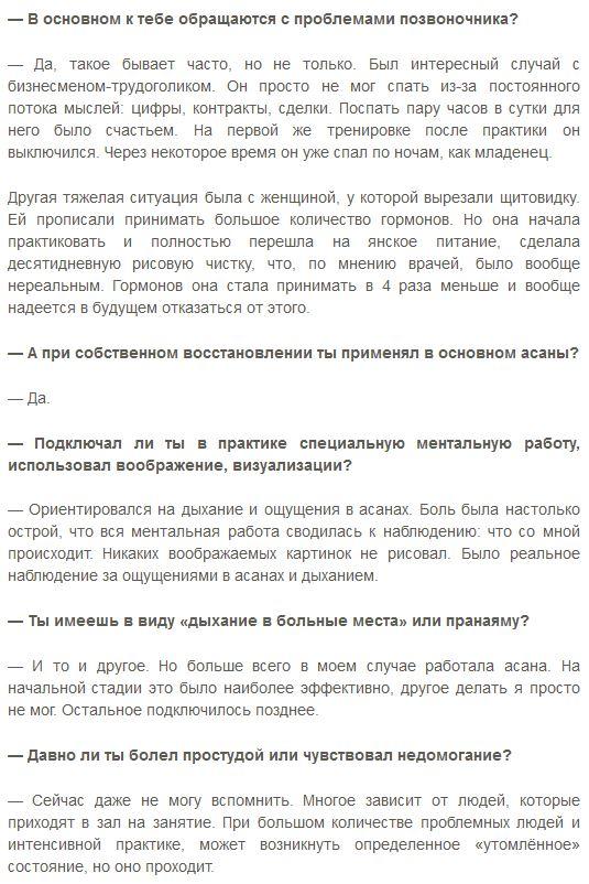 Интервью с Олегом Линихом5
