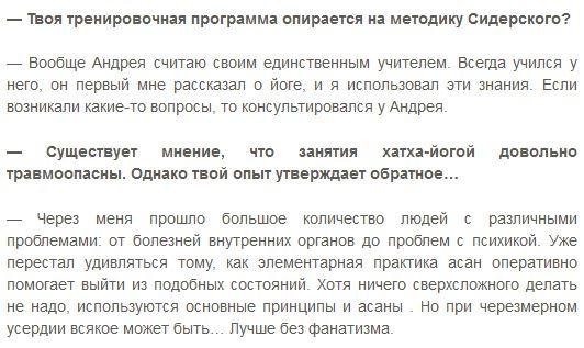 Интервью с Олегом Линихом6