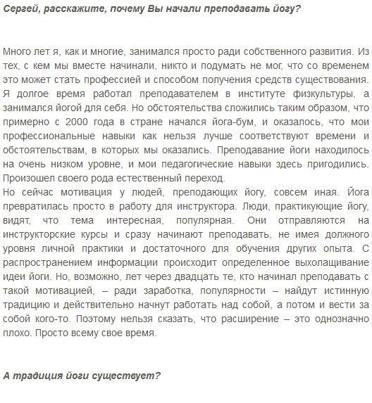 Интервью с Сергеем Кулыгиным1