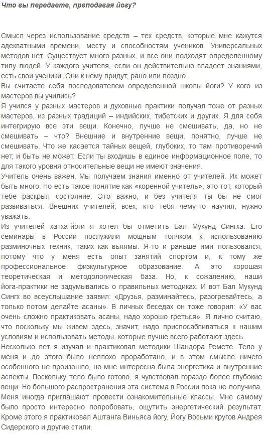 Интервью с Сергеем Кулыгиным3