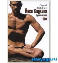 сергей кулыгин книга йога садхана
