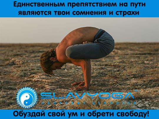 мотиваторы для йоги фото