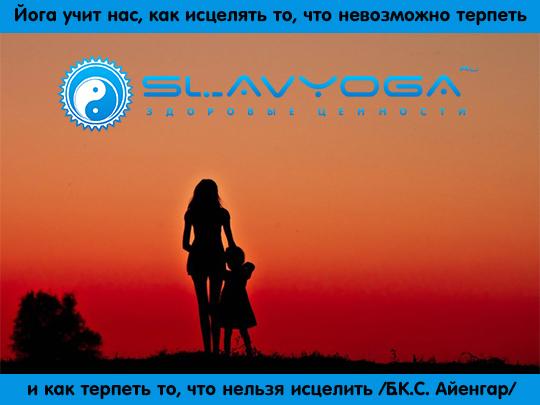 мотиваторы для йоги