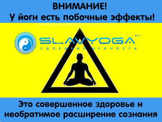 мотиваторы о йоге фото