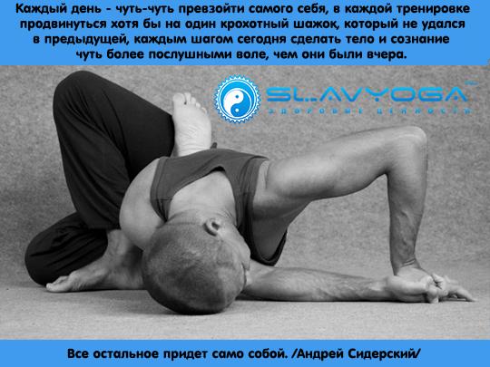мотиватор по йоге