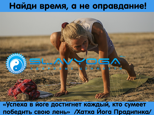йога мотиватор