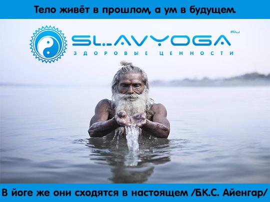 йога мотиваторы