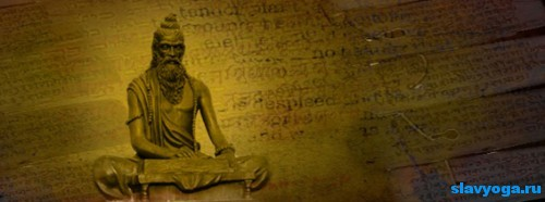йога сутры Патанджали