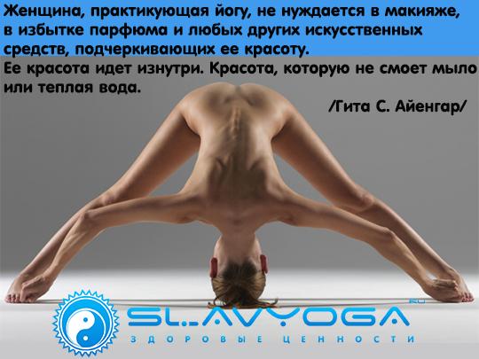 мотиваторы по йоге