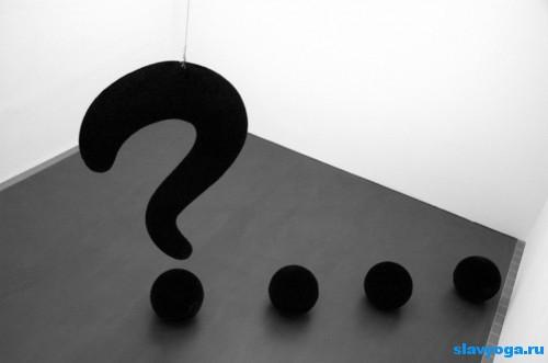вопросы по йоге