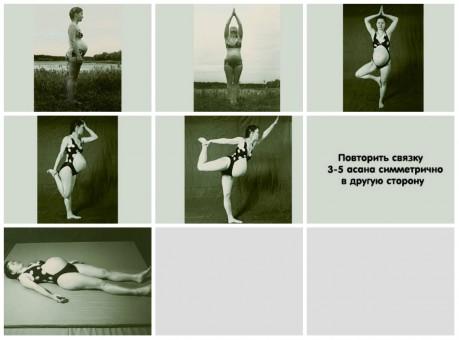 Йога для беременных, SLAVYOGA